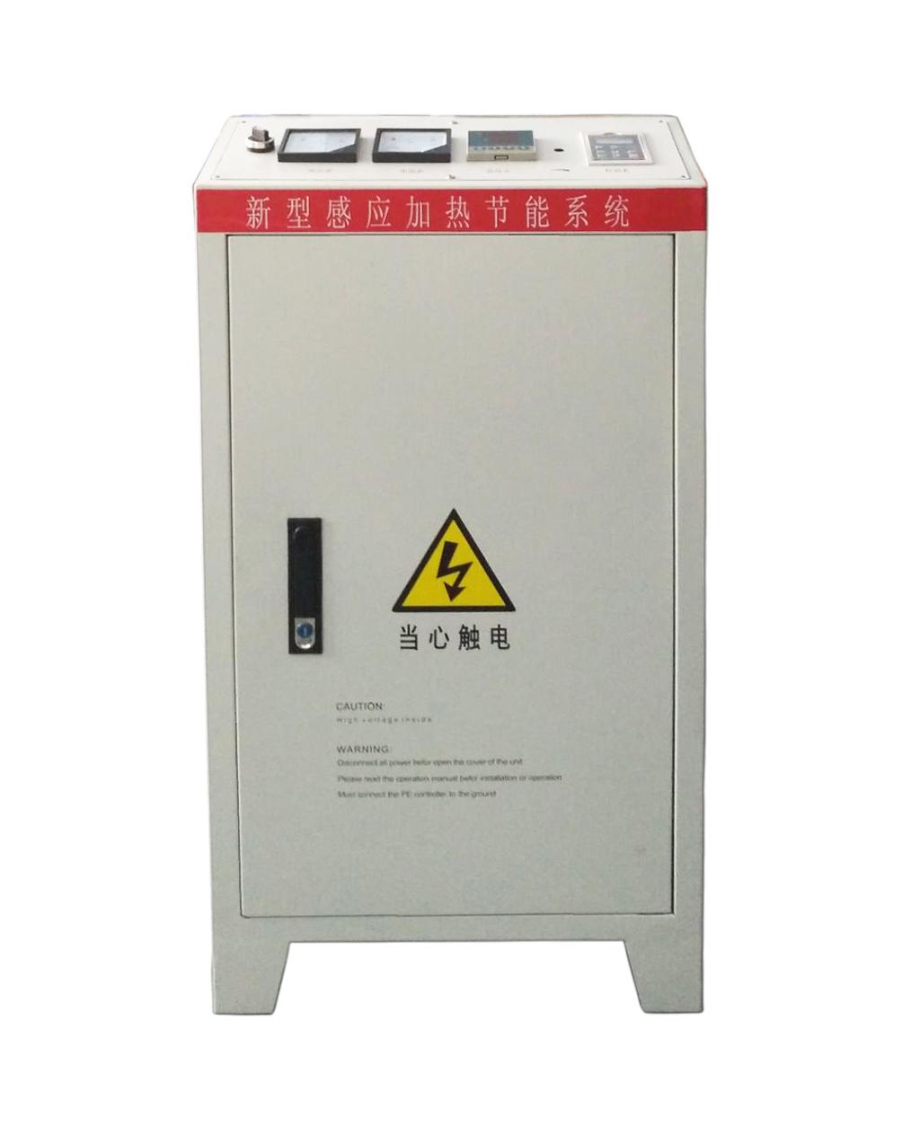 80KW电磁加热控制器产品特点: 1、高效节能:热效率高达98%以上,同等条件下,比电阻式加热方式节电高达75%以上,预热时间缩短6min。 2、运行可靠:多闭环智能控制系统和完善的保护系统,保证设备长期安全可靠的运行。 3、降低生产成本:加热部分采用电缆结构,加热电缆本身不会产生热量,使用寿命长久。避免了电阻式加热需要经常维护和定期更换加热圈,后期基本无维护费用。 4、改善工作环境:加热部分热量耗散少,表面可用手触摸,改善了生产现场的环境条件。 5、智能多温区控制:维力斯电磁加热节能器采用液晶屏显示实时